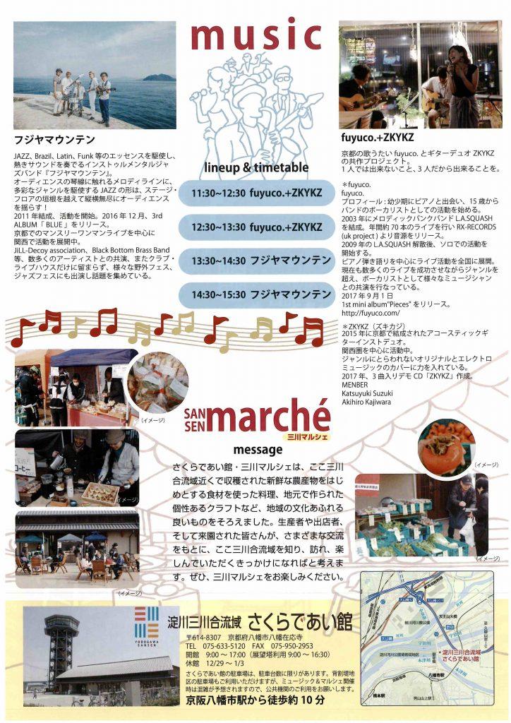 ミュージック&マルシェ②