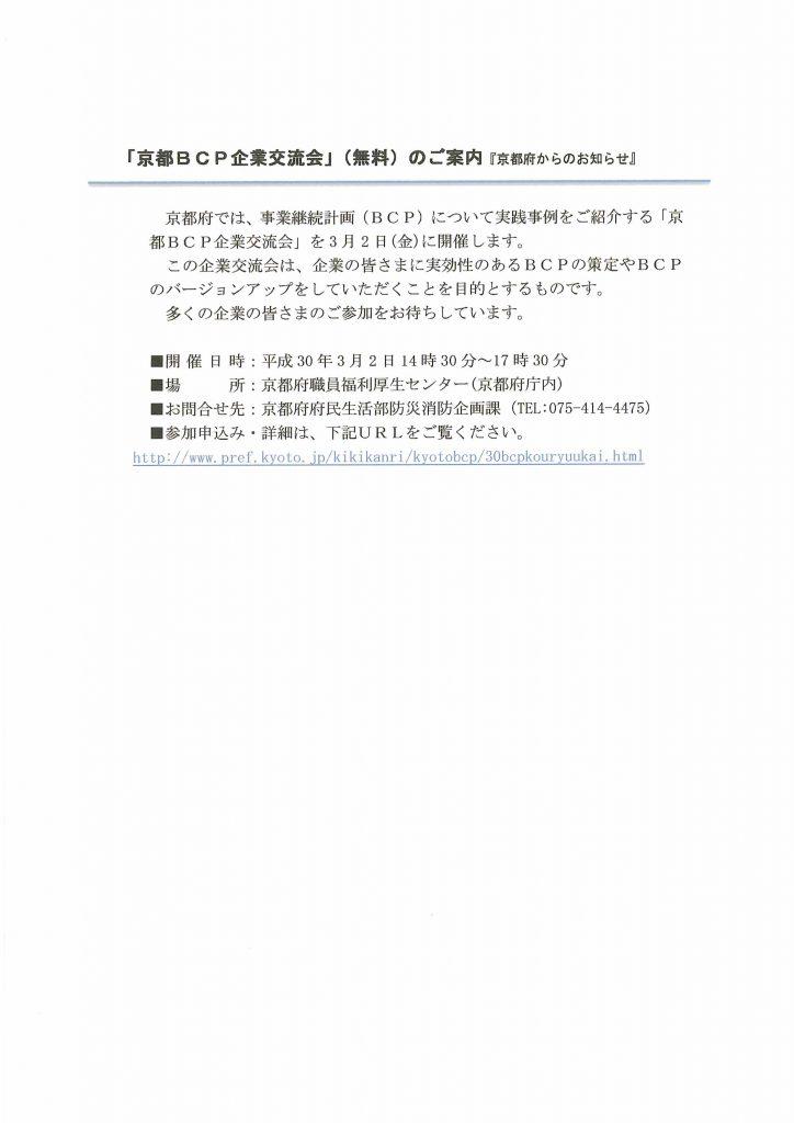 京都BCP企業交流会