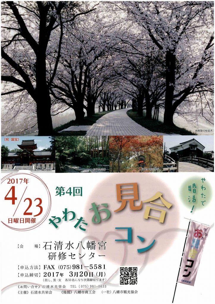 yawata_omiai_front